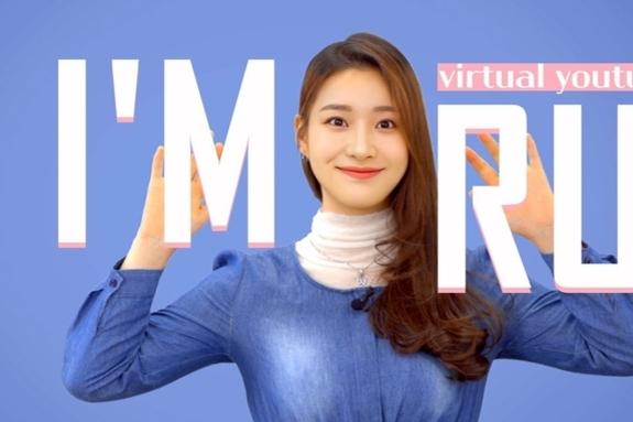 [이슈인터뷰] 인공지능이 만든 얼굴? 버추얼 유튜버 '루이'