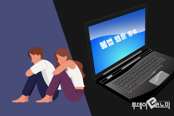 """[이슈인터뷰] """"실시간 바뀌는 불법 웹툰사이트 주소…신고 창구 일원화 필요"""""""